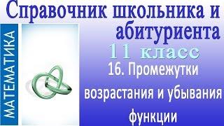 Промежутки возрастания и убывания функции. Видеосправочник по математике #16
