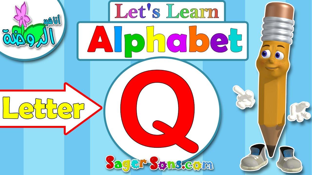 اناشيد الروضة تعليم الاطفال الحروف الانجليزية بدون موسيقى Abc For Kids Letter Q Youtube