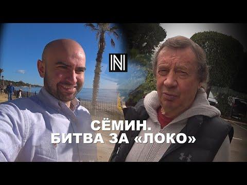 ПАЛЫЧ - продажа Миранчуков, конфликты с руководством, алкоголь