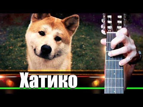 Хатико на Гитаре + РАЗБОР