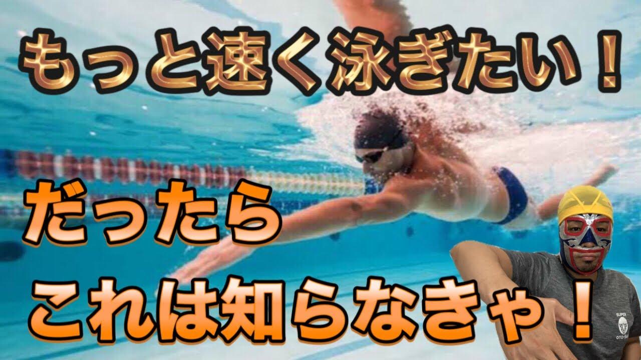 速く泳ぐために抑えたい3つの基本的なポイント【水泳】