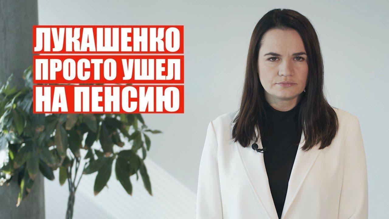 Тихановская назвала фарсом инаугурацию Лукашенко и призвала не исполнять его приказы