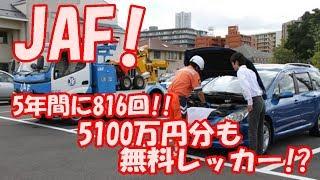 JAF! 中古車業者の要請に従い5年間に816回5100万円分も無料レッカーしてる・・・