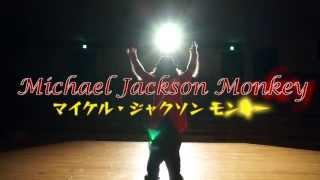 マイケルジャクソンに憧れるおサルさんが、ゼロ・グラビティ、ムーンウ...