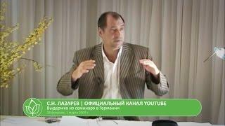 С.Н. Лазарев   Не ждите результата в работе над собой