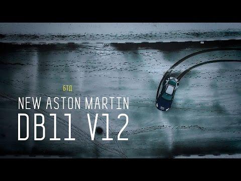 NEW ASTON MARTIN DB11 V12 Большой тест драйв