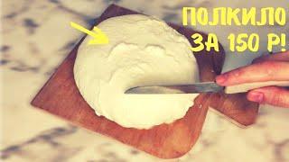 ОЧЕНЬ простой рецепт сыра МОЦАРЕЛЛА Результат меня удивил