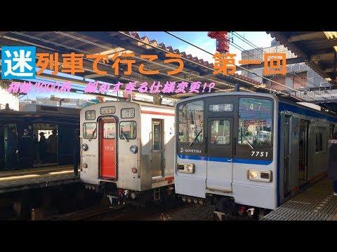 【迷列車で行こう!】第1回 相鉄7000系 細かすぎる仕様変更!?