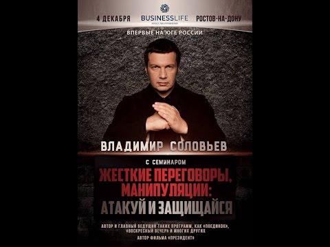 Видео Соловьев владимир жесткие переговоры книга