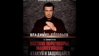 Мастер-класс Владимира Соловьева Жесткие переговоры