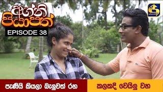 Agni Piyapath Episode 38 || අග්නි පියාපත්  ||  30th September 2020 Thumbnail