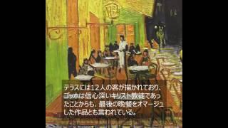 フィンセント・ファン・ゴッホが描いた「夜のカフェテラス」を動画で解説。