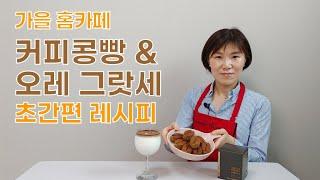 초간편 커피콩빵 & 오레 그랏세 만들기