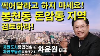 찍어달라고 하지 마세요! 봉천동 돈암동 지역 검토하라! 차윤원 대표, 상담문의 02-522-5757 차원부동산투자연구소
