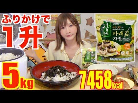 【MUKBANG】 1 Big Seasoned Rice Bowl Using Korean Seaweed! [Pulmuone Seasoning] 5Kg,7458kcal[Click CC]