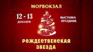 Выставка-праздник «Рождественская звезда - 2015» приглашает окунуться в мир волшебства!(Выставка представляет на одной площадке все, что связано с подготовкой к Новому году – большой маркет пода..., 2015-11-24T08:09:06.000Z)