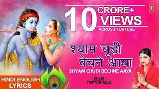 श्याम चूड़ी बेचने आया Shyam Choodi, Chudi Bechne Aaya,TRIPTI SHAYA, Kabhi Ram Banke Kabhi Shyam Banke