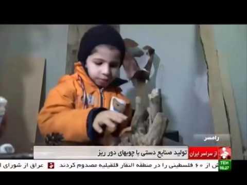 Iran Ramsar city, Wooden dolls maker سازنده عروسك هاي چوبي رامسر ايران
