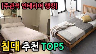 [인테리어] 침대 추천 랭킹 TOP5 (19년 1월)