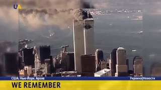Порошенко и Гройсман почтили жертв терактов в Нью-Йорке 11 сентября