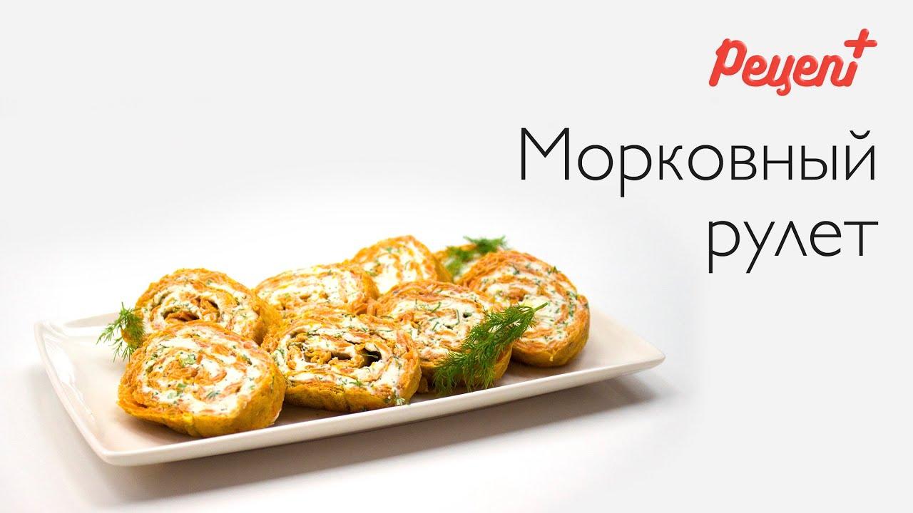 Сезон 1. Рецепт Плюс. Морковный закусочный рулет / Рецепт плюс