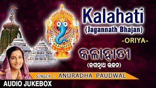 Kalahati Jagannath Bhajan I Oriya Jagannath Bhajan I ANURADHA PADUWAL I Full Audio Songs Juke Box