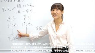 【雙葉中学校】春子と夏子がゲームをしています。 1回ごとに、勝った人...