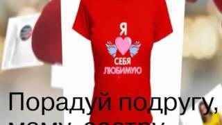 Прикольные футболки к 8 Марта. Лучшие подарки - это прикольные футболки.(, 2014-02-11T09:30:21.000Z)