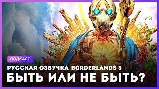 Русская озвучка Borderlands 3 - быть или не быть?