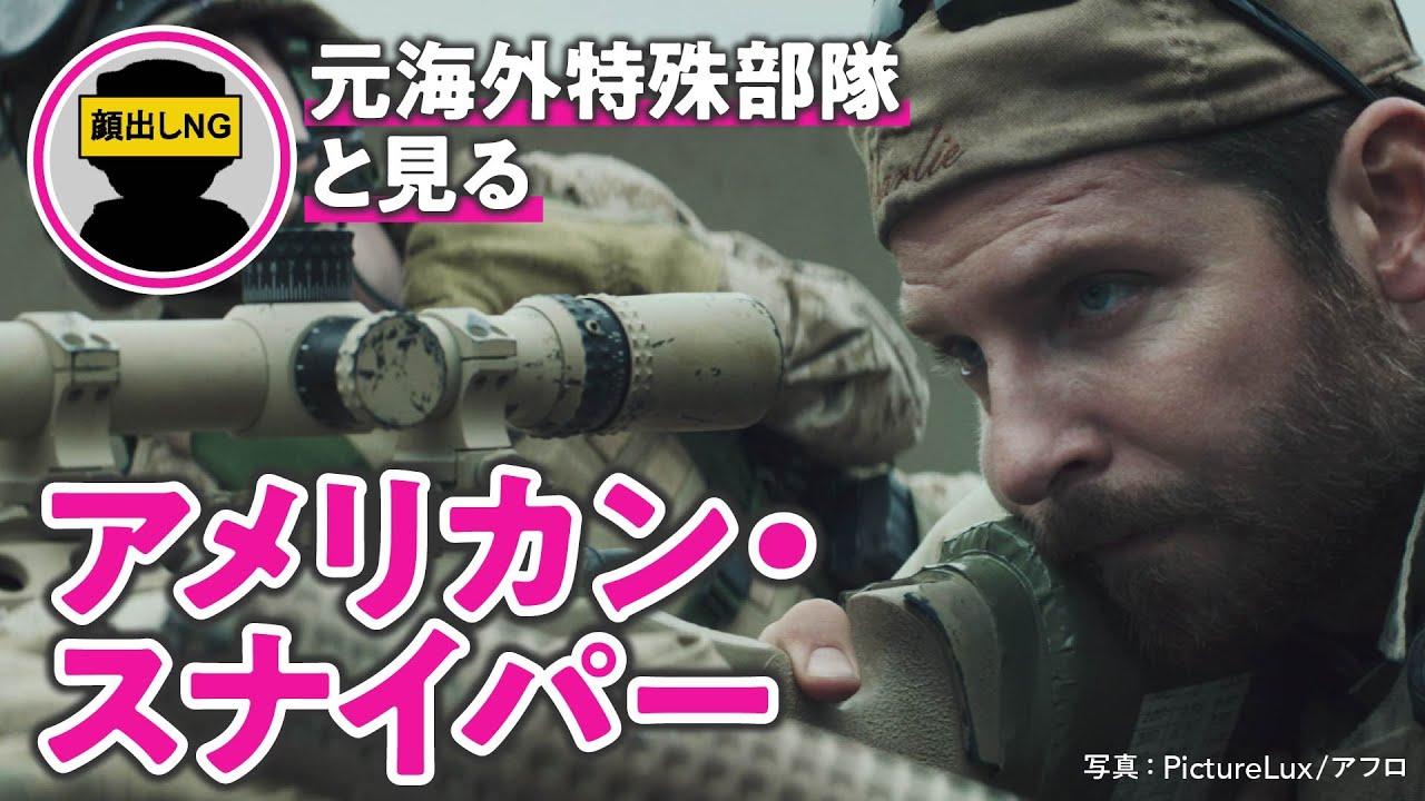 【映画解説】元海外特殊部隊のスナイパーと『アメリカン・スナイパー』を見てみた