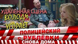Полицейский с Рублёвки 3. Серия 6. Фрагмент № 2.