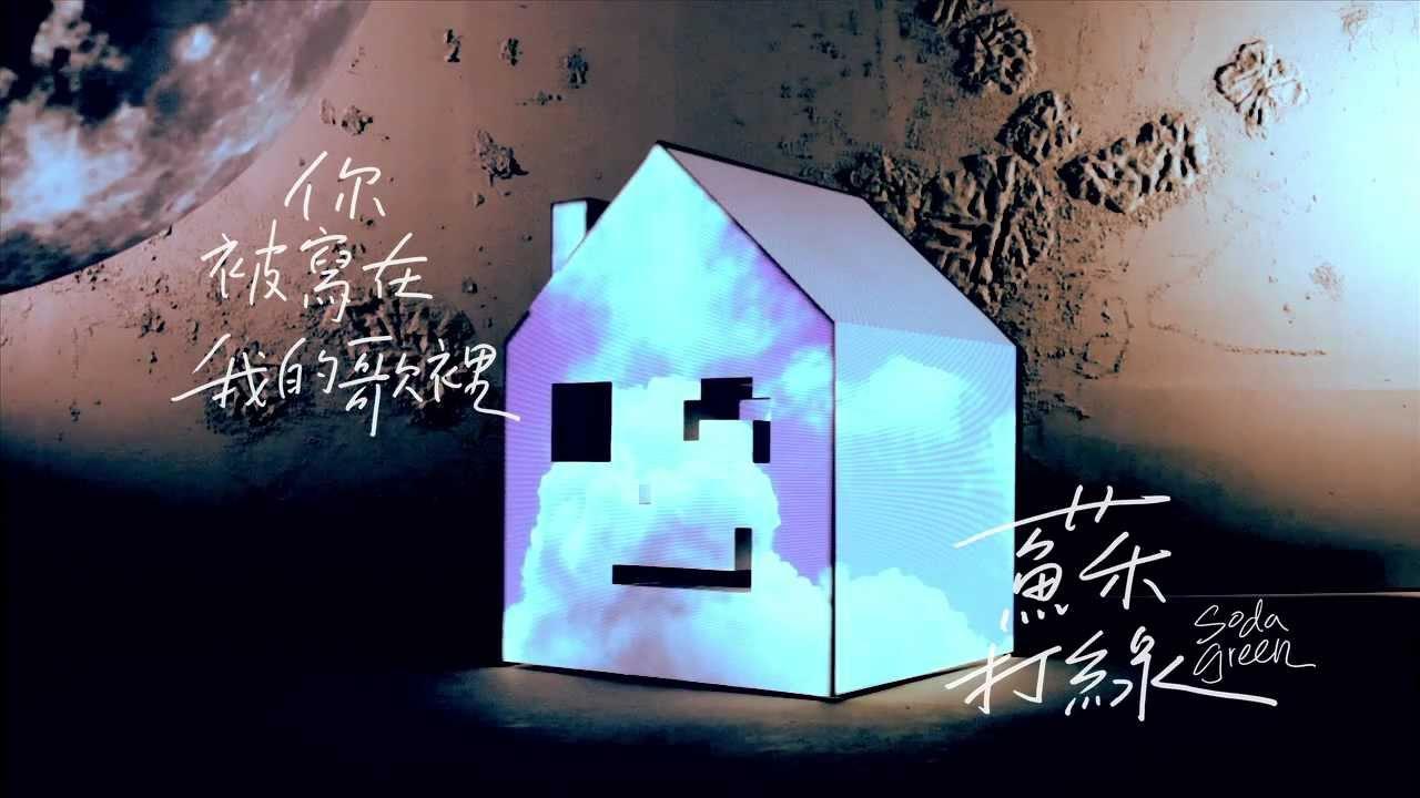 蘇打綠 sodagreen feat. Ella -【你被寫在我的歌裡】Official Music Video - YouTube