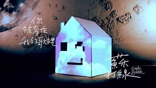 Repeat youtube video 蘇打綠 sodagreen feat. Ella -【你被寫在我的歌裡】Official Music Video