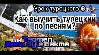 Урок турецкого языка. Как выучить язык по песням? Teoman - Bana öyle bakma. Разбор.