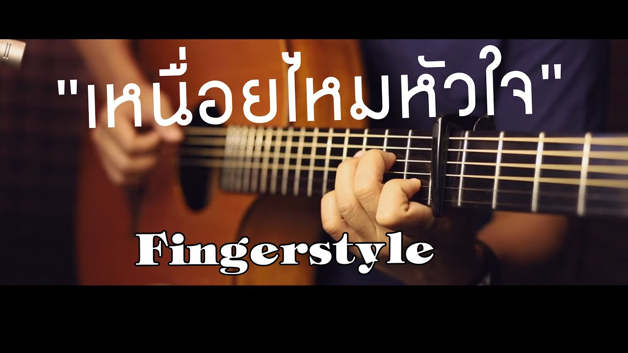 เหนื่อยไหมหัวใจ - Retrospect Fingerstyle Guitar Cover (tab)