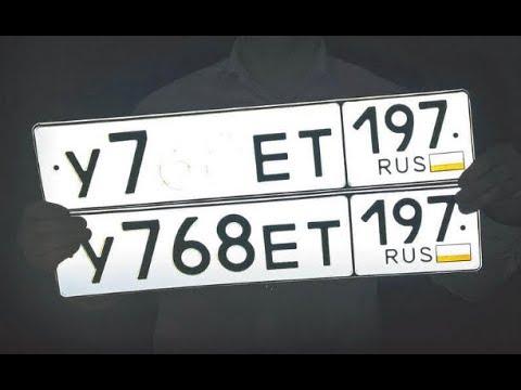 Нано плёнка невидимка на номера машин от камер видео фиксации ГИБДД
