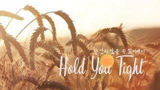Chen - Hold You Tight (Bahasa Cover) | 널 안지 않을 수 있어야지