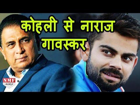 जानिए क्यों Virat Kohli पर भड़के Sunil Gavaskar