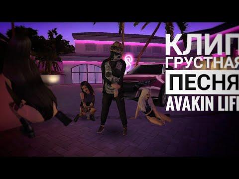 Клип // Грустная Песня // Avakin Life // Ava Kayoir