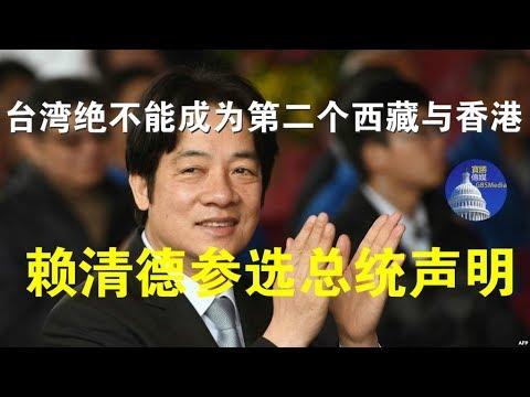 台湾绝不能成为第二个西藏与香港——赖清德参选总统声明(全文)及评论