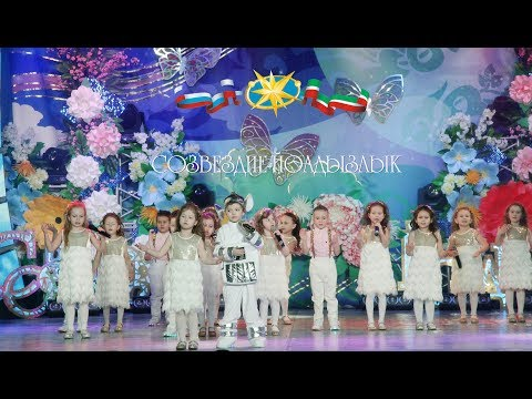 Созвездие-Йолдызлык 2019 / Мамадыш / Гала-концерт  #Созвездие #Йолдызлык