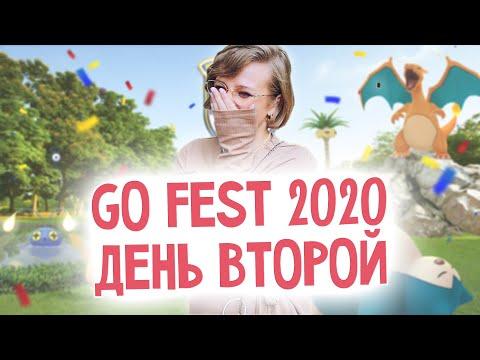 Pokemon GO Fest 2020 второй день #PokemonGO