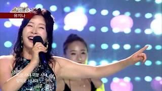 [싱어넷] 윤경화의 쇼가요중심(128회)_Full Version