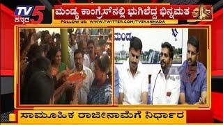 ಮಂಡ್ಯ ಕಾಂಗ್ರೆಸ್ ನಾಯಕರು ಸಾಮೂಹಿಕ ರಾಜೀನಾಮೆಗೆ ನಿರ್ಧಾರ | Mandya Congress Leaders | TV5 Kannada