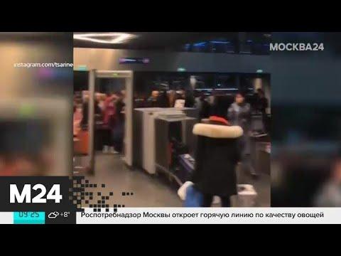 Пассажиры аэропорта Внуково жаловались на очереди - Москва 24