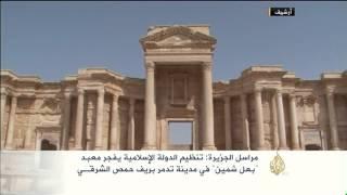 """تنظيم الدولة الإسلامية يفجر معبد """"بعل شمين"""" بتدمر"""