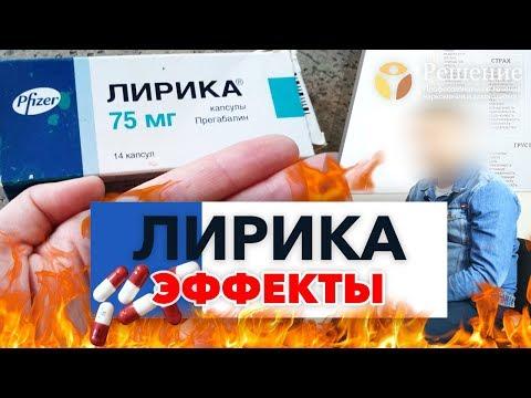 🔴 Лирика, прегабалин! Эффект от таблеток 💊 Аптечная наркомания