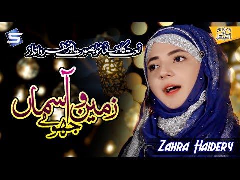 Zahra Haidery New Rabi Ul Awwal Naat 2019 - Zameeno Asman Jhoome - Best Female Naat - R&R by Studio5