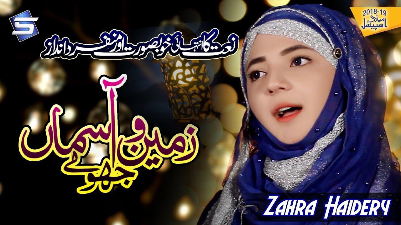 Zahra Haidery New Rabi Ul Awwal Naat 2019 - Zameeno Asman Jhoome - Best Female Naat - R&R by Stu