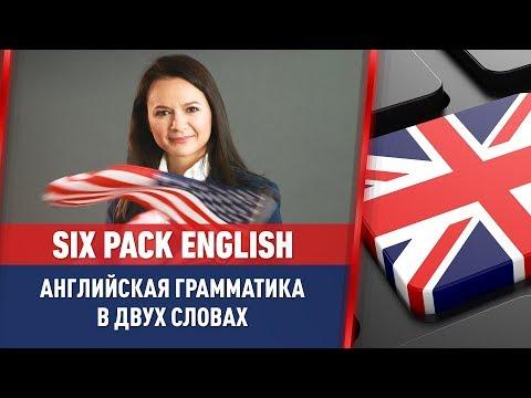 Как научиться говорить по-английски за 3 месяца - SixPack English